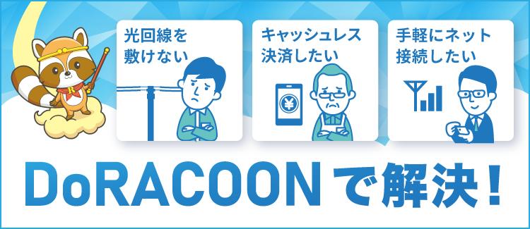 DoRACOON資料ダウンロード