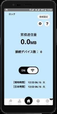 モバイルルータータイプ